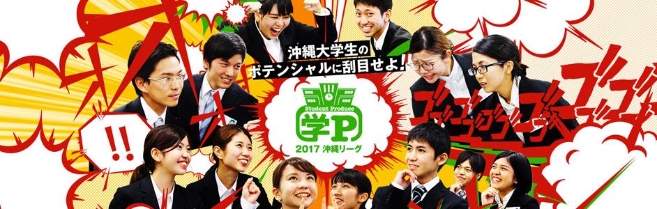 学P 2017 沖縄リーグ