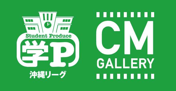 学P沖縄リーグ CMギャラリー