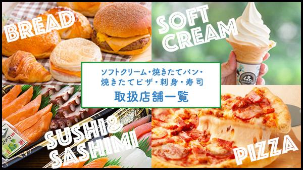 ソフトクリーム・焼きたてパン・焼きたてピザ取扱店舗一覧