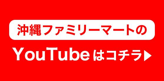 沖縄ファミリーマートのYouTubeはコチラ