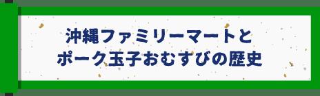 沖縄ファミリーマートとポーク玉子おむすびの歴史