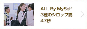 ALL By Myself 3種のシロップ篇(47秒)