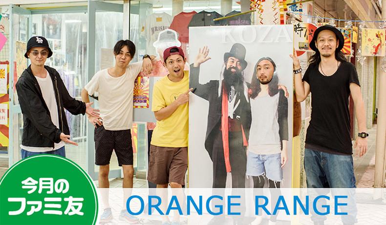 """バンド結成から15周年!2016年は""""ORANGE RANGE""""を一緒に祝おう!ファミ ..."""