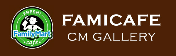 FAMICAFE CM GALLERY