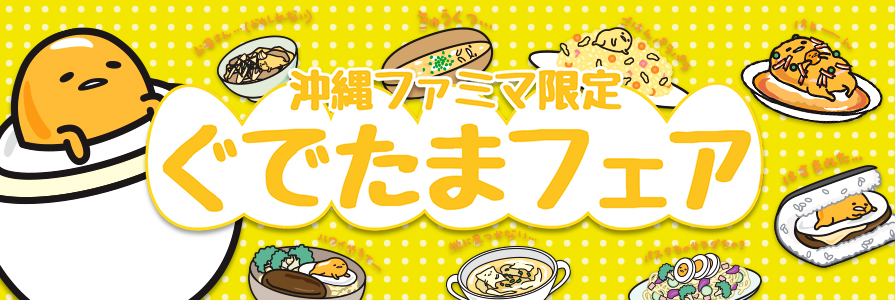 沖縄ファミリーマート限定「ぐでたまフェア」開催中! cp_gudetama_main 「ぐでたま」と沖縄